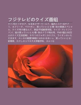 Fujiterebinokuizu F N Z - Kuizu$mirionea, Naruhodo!za W Rudo, Nao Neiesute Iqsapuri, Nepur Gu, Pekexpon (Japanese, Paperback):...