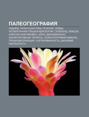 Palyeogyeografiya - Ledoe M, Gigant.Skaya Ryab Techeniya, Se Rdzh, Chetvertichnaya Glyatsiogidrologiya, S. Eblend, Zemtsov...