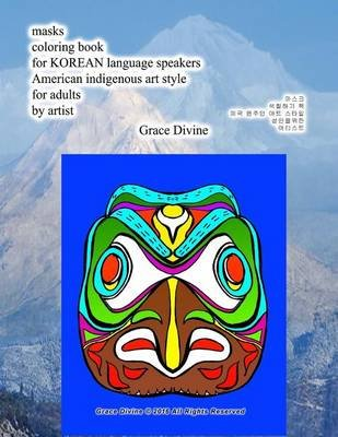 Masks Coloring Book for Korean Language Speakers American Indigenous Art Style for Adults by Artist Grace Divine (Korean,...