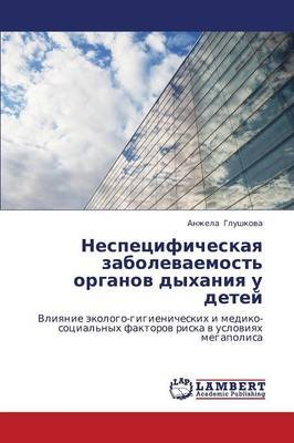 Nespetsificheskaya Zabolevaemost' Organov Dykhaniya U Detey (Russian, Paperback): Glushkova Anzhela