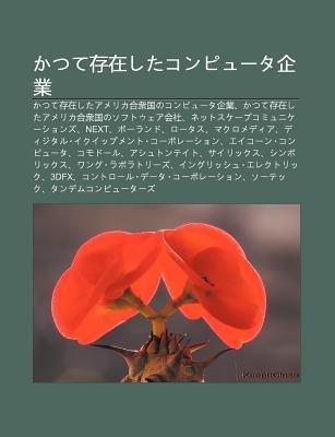 Katsute Cun Zaishitakonpy Ta Q Ye - Katsute Cun Zaishitaamerika He Zhong Guonokonpy Ta Q Ye (Japanese, Paperback): S Su...