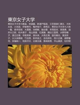 D Ng J Ng N Zi Da Xue - D Ng J Ng N Zi Da Xueno Jiao Yuan, Lin DAO Yi, X N Du Hu DAO Zao, S N Li G Ng Chong Ren Q N Wang, Da...