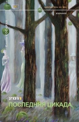 The Last Cicada - 2011 (Russian, Paperback): Elena Sosnina