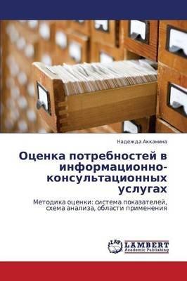 Otsenka Potrebnostey V Informatsionno-Konsul'tatsionnykh Uslugakh (Russian, Paperback): Akkanina Nadezhda