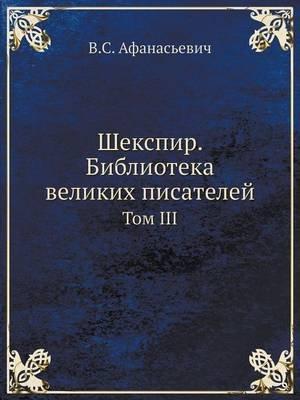 Shekspir. Biblioteka Velikih Pisatelej Tom III (Russian, Paperback): V S Afanasevich
