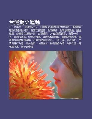 Tai W N Du Li Yun Dong - Er Er B Shi Jian, Tai W N Min Zu Zh Yi, Tai W N Du Li Yun Dong de X N Shi Dai G Ng L Ng (Chinese,...
