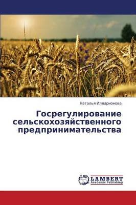 Gosregulirovanie Sel'skokhozyaystvennogo Predprinimatel'stva (Russian, Paperback): Illarionova Natal'ya