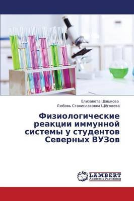 Fiziologicheskie Reaktsii Immunnoy Sistemy U Studentov Severnykh Vuzov (Russian, Paperback): Shashkova Elizaveta