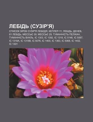 Lebid (Suzir'ya) - Spysok Zirok Suzir'ya Lebedya, Kepler-11, Lebid, Deneb, 61 Lebid, Mess Ye 39, Mess Ye 29,...