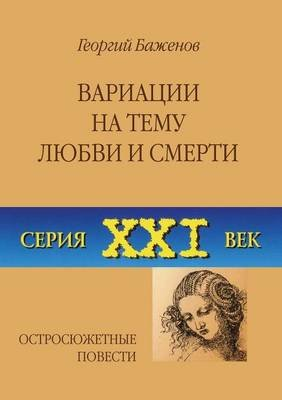 ???????? ?? ???? ????? ? ?????? - ????????????? ??????? (Russian, Paperback): Б. ???????
