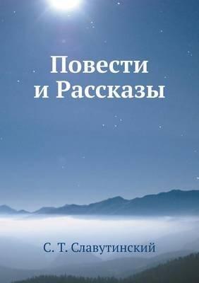 Povesti I Rasskazy (Russian, Paperback): S T Slavutinskij