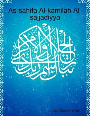As-Sahifa Al-Kamilah Al-Sajjadiyya (Electronic book text): Imam Zain Ul Abideen
