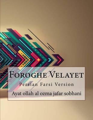 Foroghe Velayet - Persian Farsi Version (Persian, Paperback): Ayat Ollah Al Ozma Jafar Sobhani