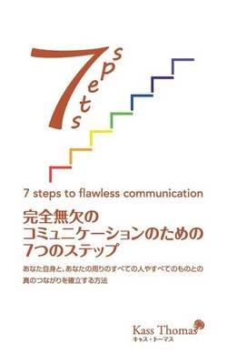 - 7 Steps to Flawless Communication (Japanese) - - How to Establish True Connection with Yourself and Everyone and Everything...