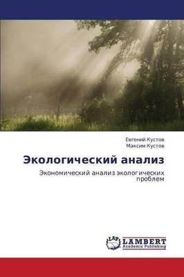 Ekologicheskiy Analiz (Russian, Paperback): Kustov Evgeniy