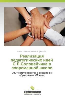 Realizatsiya Pedagogicheskikh Idey S.L.Soloveychika V Sovremennoy Shkole (Russian, Paperback): Galitskikh Elena, Tupitsyna...