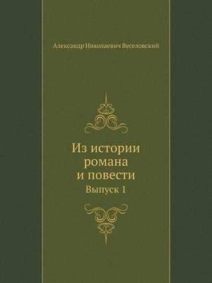 Iz Istorii Romana I Povesti Vypusk 1 (Russian, Paperback): A. N. Veselovskij