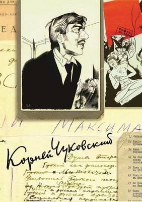 Kornej Chukovskij. Sobranie Sochinenij Tom 8 (Russian, Paperback): Kornej Chukovskij