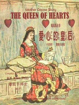 Mother Goose Story - The Queen of Hearts, English to Chinese Etranslation 02: Etz (Chinese, Electronic book text): H y Shiaw,...