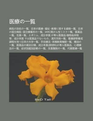 Y Liaono y L N - Bing Qino Bie Mingno y L N, Ri B Nno y Liao Fu Zh Jiao Yuni Gu Nsuru Z GE y L N (Japanese, Paperback): S Su...