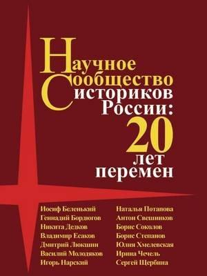 The Scientific Community of Russian Historians - 20 Years of Change (Russian, Paperback): Sbornik