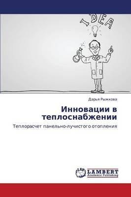Innovatsii V Teplosnabzhenii (Russian, Paperback): Ryzhkova Dar'ya