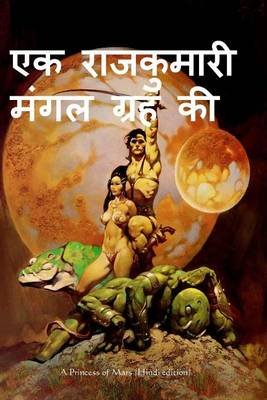 A Princess of Mars (Hindi Edition) (Hindi, Paperback): Edgar Rice Burroughs
