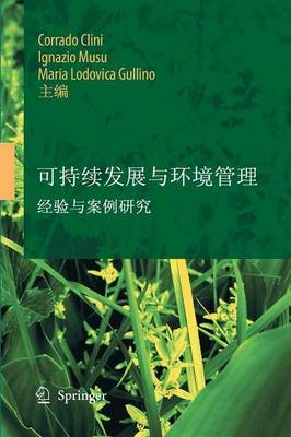 Sustainable Development and Environmental Management - Experiences and Case Studies (Chinese, Paperback, 2008 ed.): Corrado...