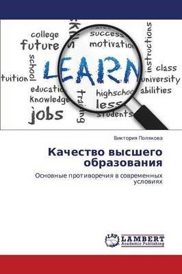 Kachestvo Vysshego Obrazovaniya (Russian, Paperback): Polyakova Viktoriya