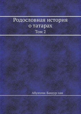 ??????????? ??????? ? ??????? - ??? 2 (Russian, Paperback): А. ??????-???