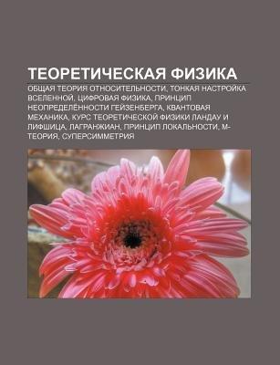 Tyeoreticheskaya Fizika - Obshchaya Tyeoriya Otnositel Nosti, Tonkaya Nastroi Ka Vselennoi, Tsifrovaya Fizika (Russian,...