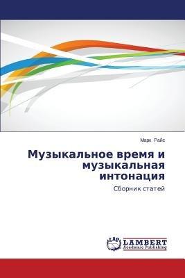 Muzykal'noe Vremya I Muzykal'naya Intonatsiya (Russian, Paperback): Rays Mark