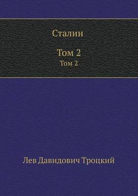 ?????? - ??? 2 (Russian, Paperback): Л. Д. ???????