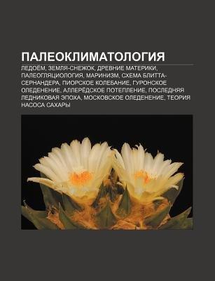 Palyeoklimatologiya - Ledoe M, Zemlya-Snezhok, Drevnie Materiki, Palyeoglyatsiologiya, Marinizm, Skhema Blitta-Sernandera,...