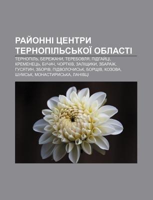 Ray Onni Tsentry Ternopil S Koi Oblasti - Ternopil, Berezhany, Terebovlya, Pidhay Tsi, Kremenets, Buchach, Chortkiv,...