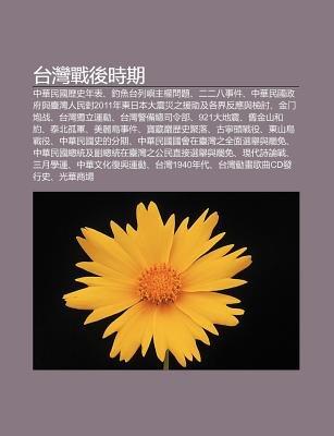 Tai W N Zhan Hou Shi Q - Zh Ng Hua Min Guo Li Sh Nian Bi O, Diao Yu Tai Lie y Zh Quan Wen Ti, Er Er B Shi Jian (Chinese,...