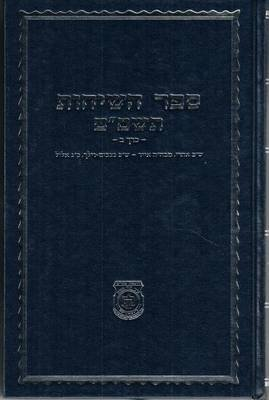 Sefer Hasichos - 5749 - Vol.2 (English, Hebrew, Yiddish, Hardcover, annotated edition): Mena hem Mendel Schneersohn, Menachem...