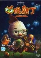 Chicken Little (DVD):