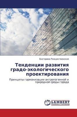Tendentsii Razvitiya Grado-Ekologicheskogo Proektirovaniya (Russian, Paperback): Rozhdestvenskaya Ekaterina