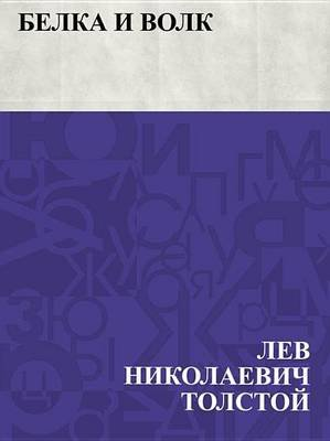 Belka I Volk (Russian, Electronic book text):
