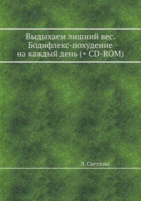 Vydyhaem Lishnij Ves. Bodifleks-Pohudenie Na Kazhdyj Den (+ CD-ROM) (Russian, Paperback): L. Svetlova