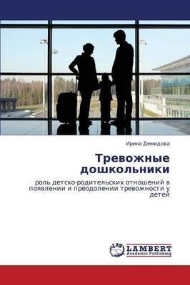 Trevozhnye Doshkol'niki (Russian, Paperback): Demidova Irina