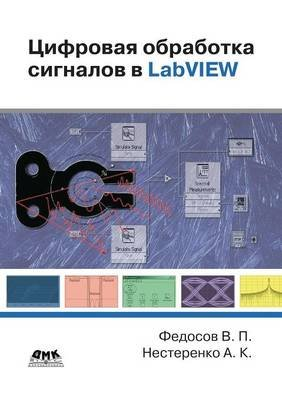 Digital Signal Processing in LabVIEW (Russian, Paperback): V. P. Fedosov, A. K. Nesterenko