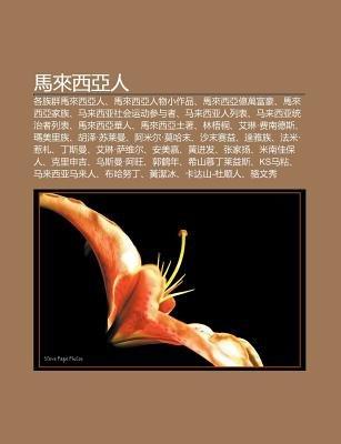 M Lai XI YA Ren - GE Zu Qun M Lai XI YA Ren, M Lai XI YA Ren Wu XI O Zuo P N, M Lai XI YA Yi WAN Fu Hao, M Lai XI YA Ji Zu...